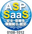 ASP/SaaS情報開示制度に認定