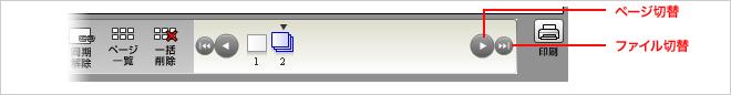 アップロードした資料は、ページ単位でも、ファイル単位でも表示を切り替えることができます。