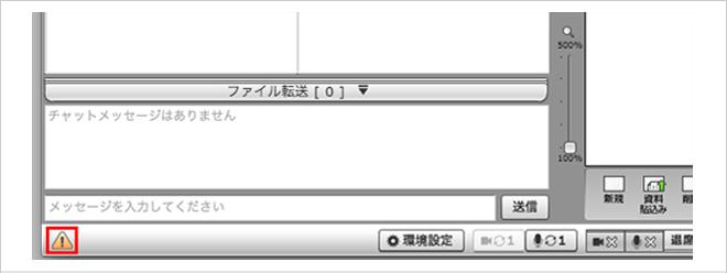 三角形の「!」ボタンをクリックして、利用環境の接続状態を確認することができます。