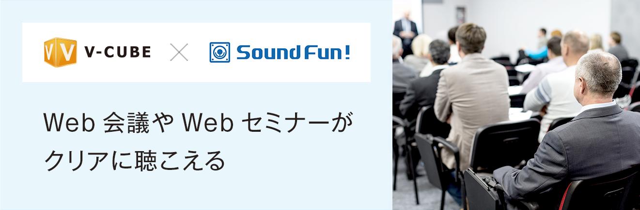 Web会議やWebセミナーがクリアに聴こえる