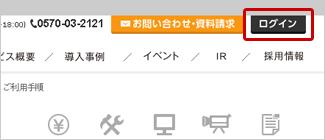 Step.3 ブラウザでログインページを開く