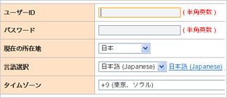 Step.4 ユーザーIDとパスワードを入力