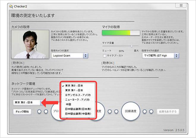 China FastLineに対応するChecker2(環境測定ツール)がリリース予定です。
