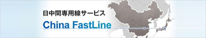 日中間専用線サービス China FastLine