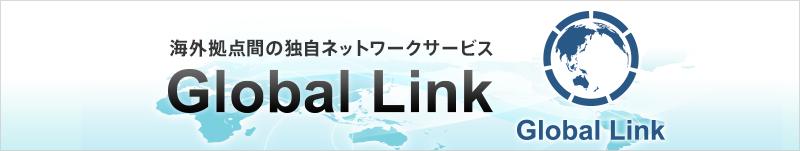 海外拠点間専用ネットワーク Global Link