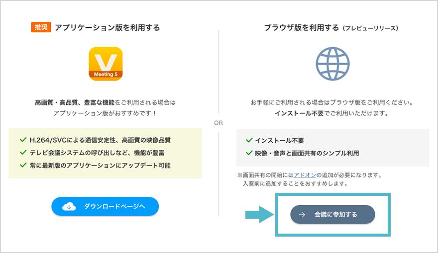 V-CUBE ミーティング専用アプリケーションが起動していないと表示される画面