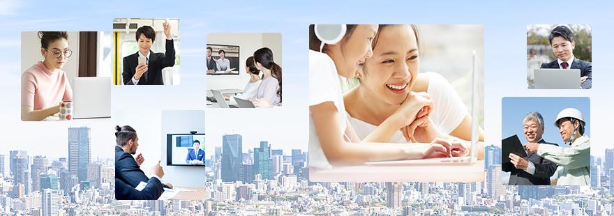 働き方改革のインフラを担うWeb会議イメージ