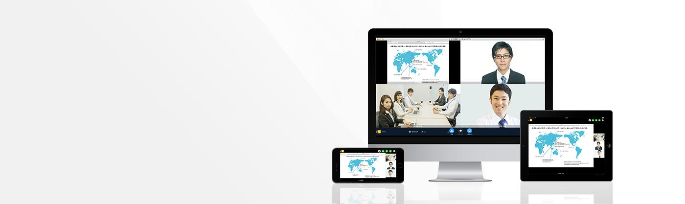 高品質のクラウド型Web会議サービス