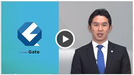 V-CUBE Gateのご紹介