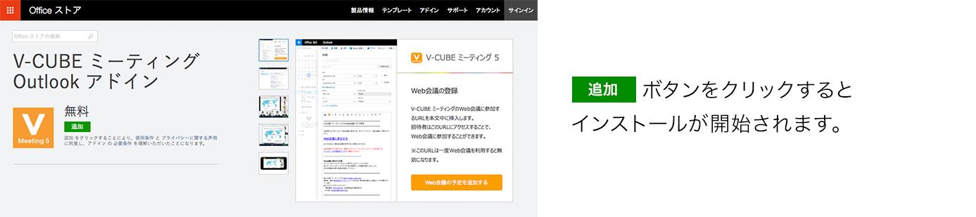 V-CUBE ミーティング Outlook アドイン
