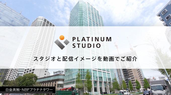 日本最大級のウェビナー専用スタジオ PLATINUM STUDIO