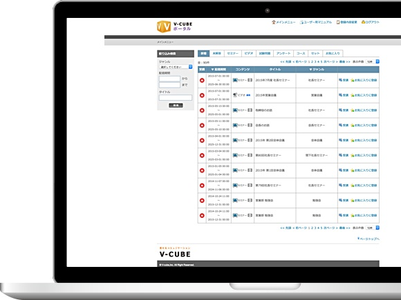 V-CUBE ポータル画面