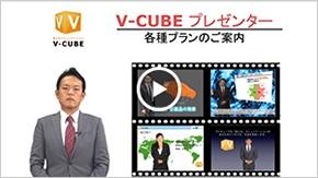 V-CUBEプレゼンター 各種プランのご案内