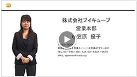 動画名刺(日本語)