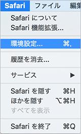 Safari の環境設定