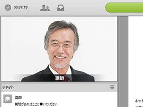 講師(司会者)の映像が表示されます。他に講師の権限でログインしている人がいれば切り替えができます。