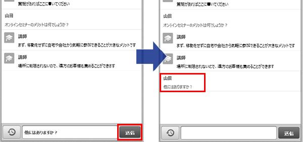 内容を入力して送信ボタンを押すと入力した内容がチャットエリアに表示されます
