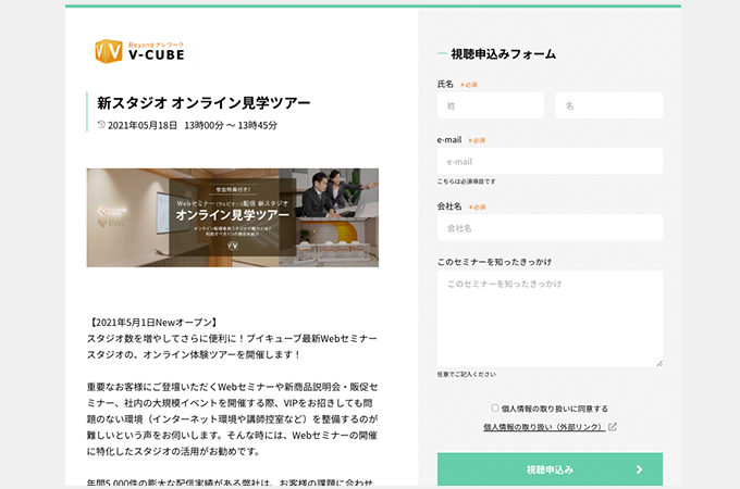 セミナー申込みフォームの作成