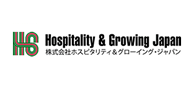 株式会社ホスピタリティ&グローイング・ジャパン様