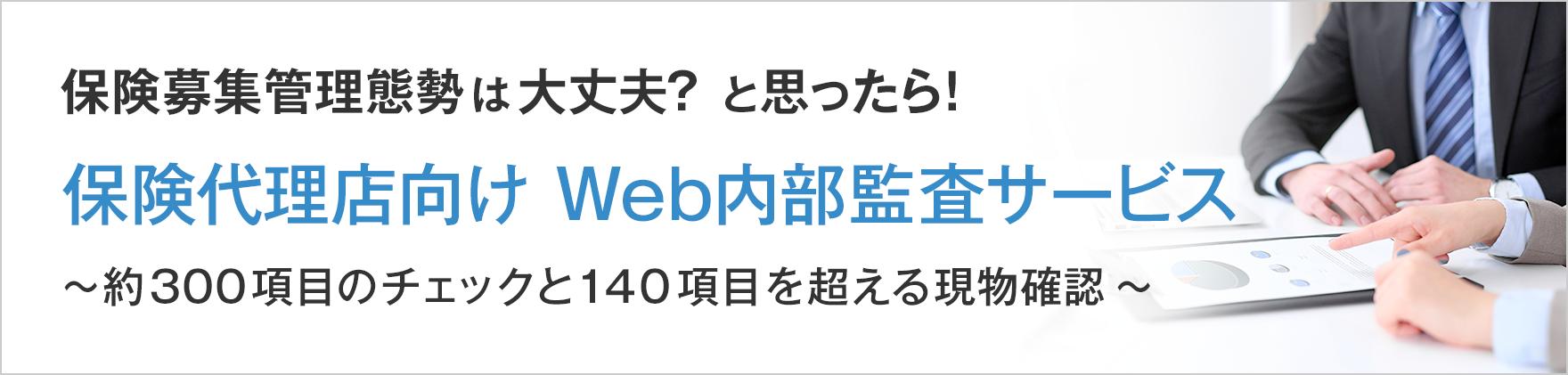 保険代理店向けWeb内部監査サービス