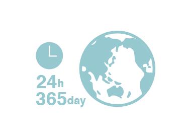 24時間365日のサポート