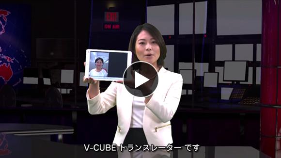 サービス説明動画