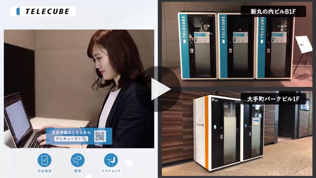テレキューブサービス株式会社「テレキューブ」紹介動画