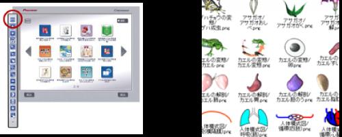デジタル教科書連携
