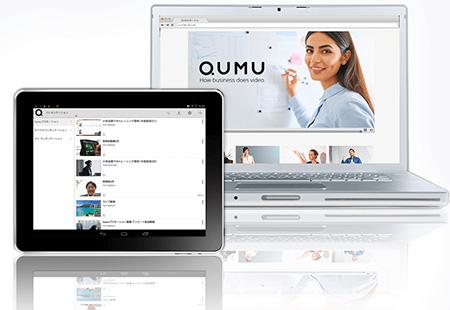 動画の作成から配信までを手軽に「QUMU」