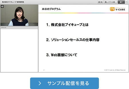 「V-CUBE セミナー」なら、誰でも簡単に参加できるWeb説明会が可能に