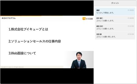 事前に録画した説明会動画をオンデマンド配信できる「V-CUBE セミナー」