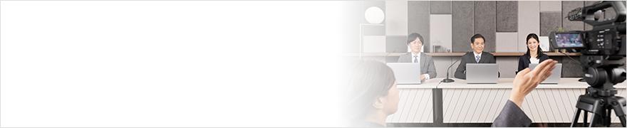 オンライン決算説明会の配信成功にコミット安心安全のブイキューブ
