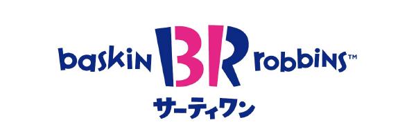 B-R サーティワン アイスクリーム株式会社 様
