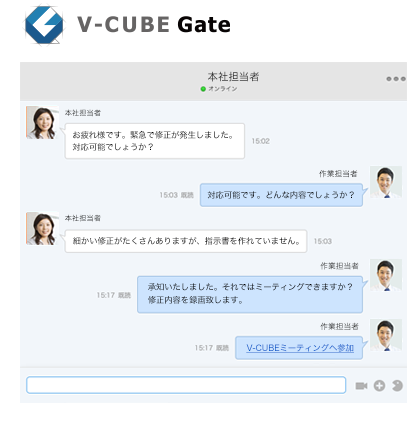 V-CUBE Gateで手軽にスピーディーなやりとりを実現