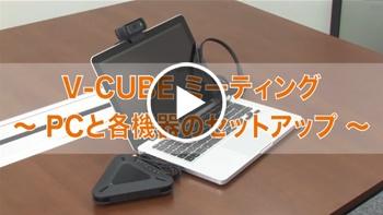 V-CUBE ミーティング ~PCと各機器のセットアップ~ (1分18秒)