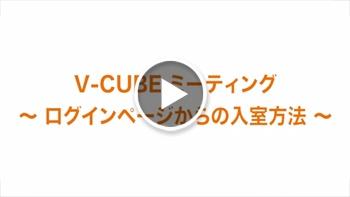 V-CUBE ミーティング ~ログインページからの入室方法~ (2分35秒)