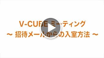 V-CUBE ミーティング ~招待メールからの入室方法~ (2分14秒)