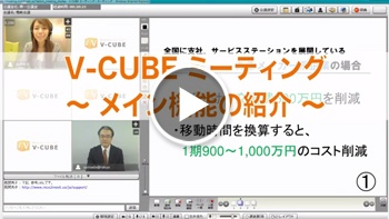 V-CUBE ミーティング ~メイン機能の紹介 (デモ編)~(2分18秒)