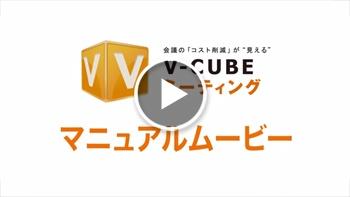 V-CUBE ミーティング ~総集編~(6分19秒)