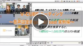 V-CUBE ミーティング ~音声設定のgoodbad 実例編~(1分21秒)