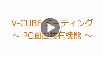 V-CUBE ミーティング PC画面共有機能とは(2分07秒)