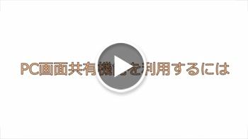 V-CUBE ミーティング PC画面共有機能デモンストレーション(0分45秒)