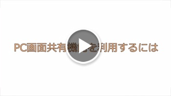 V-CUBE ミーティング PC画面共有機能のご利用方法(2分12秒)