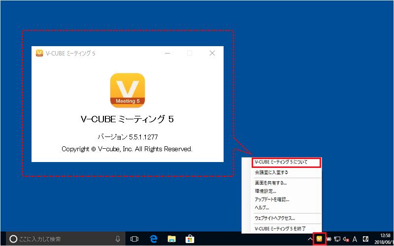 v cube ミーティング 5 マニュアル