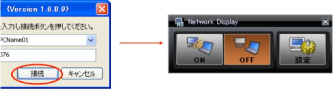 ネットワークディスプレイを起動する
