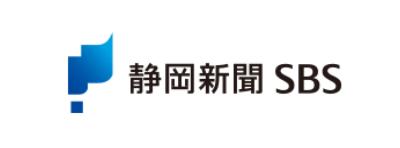 株式会社静岡新聞社(静新SBSグループ) 様
