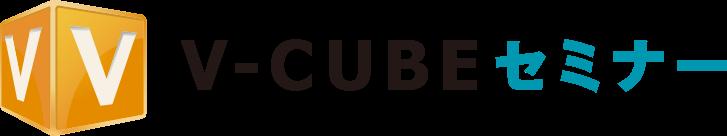 V-CUBEセミナー