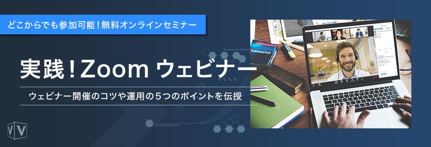 実践!Zoom ウェビナー~ウェビナー開催のコツや運用の5つのポイントを伝授~