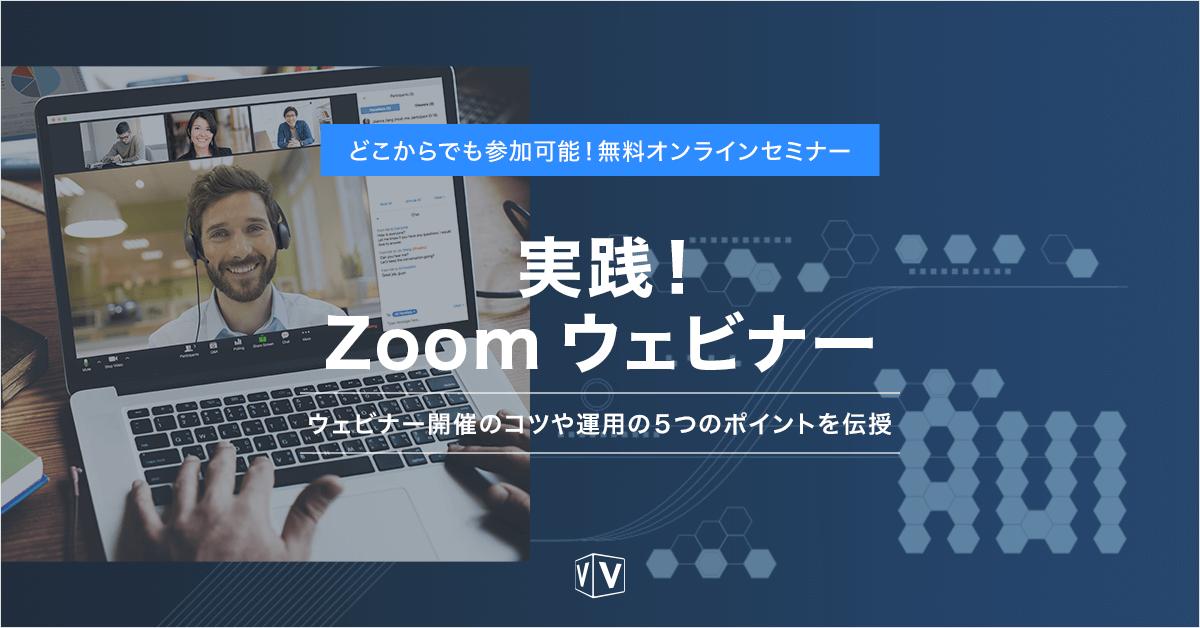 実践!Zoom ウェビナー